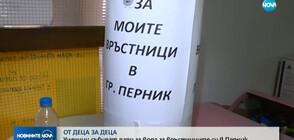 ОТ ДЕЦА ЗА ДЕЦА: Ученици събират пари за вода за връстниците си в Перник