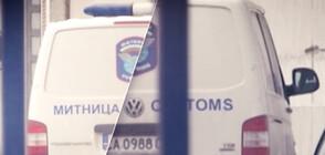 Продължава издирването на извършителите на обира в митницата в Благоевград