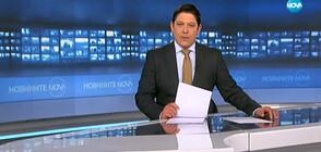 Новините на NOVA (20.01.2020 - 7.00 ч.)