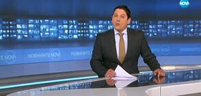 Новините на NOVA (20.01.2020 - 9.00 ч.)