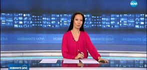 Новините на NOVA (20.01.2020 - обедна)