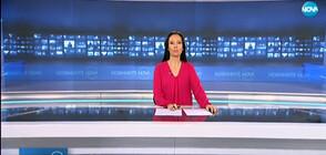 Новините на NOVA (20.01.2020 - следобедна)