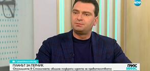 Паргов: Новият водопровод няма да отмени режима в Перник, а ще го поддържа
