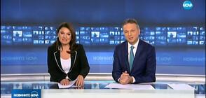 Новините на NOVA (20.01.2020 - централна)