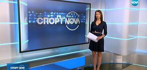 Спортни новини (20.01.2020 - централна)