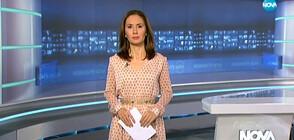 Новините на NOVA (20.01.2020 - късна)