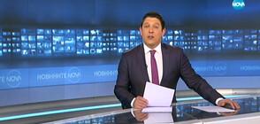 Новините на NOVA (21.01.2020 - 8.00 ч.)