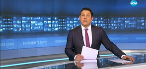 Новините на NOVA (21.01.2020 - 9.00 ч.)