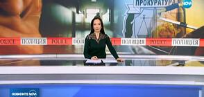 Новините на NOVA (21.01.2020 - обедна)