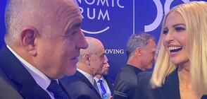 Борисов разговаря с Иванка Тръмп и Урсула фон дер Лайен в Давос (ВИДЕО+СНИМКИ)