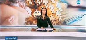 Новините на NOVA (21.01.2020 - следобедна)