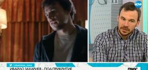 """Ивайло Захариев: Мартин от """"Под прикритие"""" влага целия си живот в своята мисия"""