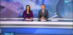 Новините на NOVA (21.01.2020 - централна)