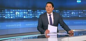 Новините на NOVA (22.01.2020 - 9.00)