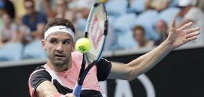 След люта битка, Григор Димитров отпадна от Australian Open