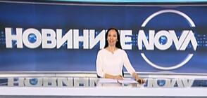 Новините на NOVA (22.01.2020 - следобедна)
