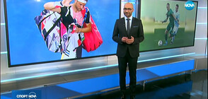 Спортни новини (22.01.2020 - централна)