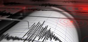 Земетресение край Смолян