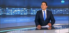 Новините на NOVA (23.01.2020 - 6.30)
