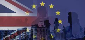 Великобритания е готова да излезе от Евросъюза на 31 януари