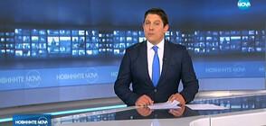 Новините на NOVA (23.01.2020 - 7.00)