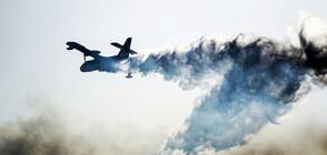 Разби се самолет, участвал в гасенето на пожарите в Австралия (ВИДЕО)