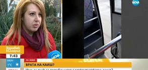 АБСУРД: Пътничка придържа с колан вратата на автобус (ВИДЕО)