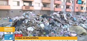 """ГЛОБИ ЗА МРЪСОТИЯ: Ще изчистят ли боклука живеещите в казанлъшкия блок """"Кармен""""? (ВИДЕО)"""