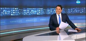 Новините на NOVA (23.01.2020 - 8.00)