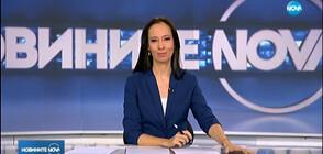 Новините на NOVA (23.01.2020 - следобедна)