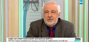 Проф. д-р Златко Кълвачев: Коронавирусът в Китай ще се самоограничи