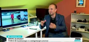"""""""Екшън"""" - новата българска комедия с международно участие"""
