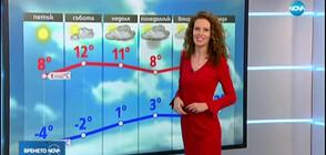 Прогноза за времето (23.01.2020 - централна)
