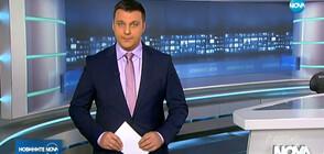 Новините на NOVA (23.01.2020 - късна)