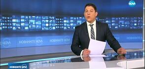 Новините на NOVA (24.01.2020 - 6.30)