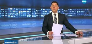 Новините на NOVA (24.01.2020 - 8.00)
