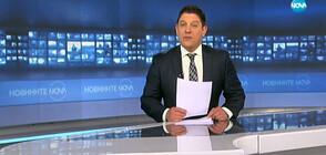 Новините на NOVA (24.01.2020 - 9.00)