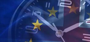 Шефовете на ЕС подписаха споразумението за Brexit (ВИДЕО+СНИМКИ)