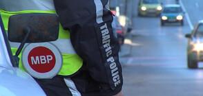 Полицията с акция за опазване живота на пешеходците