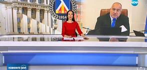 Новините на NOVA (24.01.2020 - обедна)