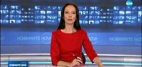 Новините на NOVA (24.01.2020 - следобедна)