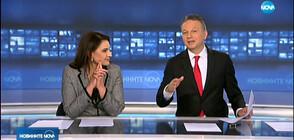 Новините на NOVA (24.01.2020 - централна)