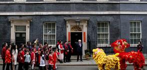 """Борис Джонсън даде прием на """"Даунинг стрийт"""" 10 по случай Китайската Нова година"""