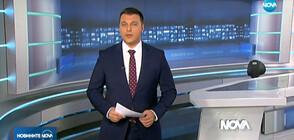 Новините на NOVA (24.01.2020 - късна)
