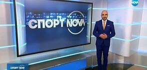 Спортни новини (24.01.2020 - късна)