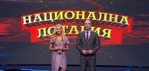 Страхотни печалби и отлично настроение в Национална лотария