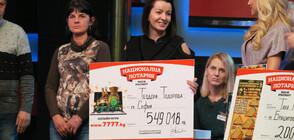 Национална лотария раздаде 1 373 522 лева в шоуто на 25 януари
