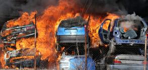 Пожар в автоморга в Хасково, горяха десетки автомобили (ВИДЕО+СНИМКИ)