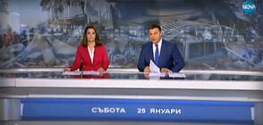 Новините на NOVA (25.01.2019 - централна)