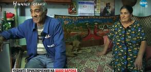 """""""НИЧИЯ ЗЕМЯ"""": Чудните приключения на Шахо Барона (ВИДЕО)"""